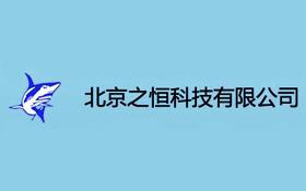 北京之恒科技有限公司