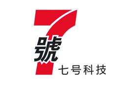 深圳七号科技有限公司